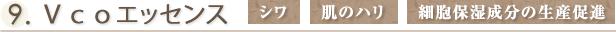 コラーゲン シワ・肌のハリ・細胞保湿成分の生産促進