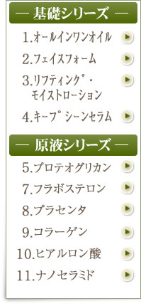 原液シリーズ一覧(1.JBa 2.Mam 5.EGF 7.イソフラボン 8.プラセンタ 9.コラーゲン 10.ヒアルロン酸 11.ナノセラミド