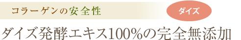コラーゲンの成分はダイズ発酵エキス100%の完全無添加なので、安全です。